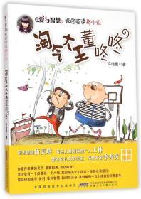 爱与智慧校园阅读新小说·淘气大王董咚咚
