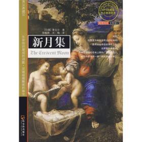 正版库存 新月集(英汉典藏)