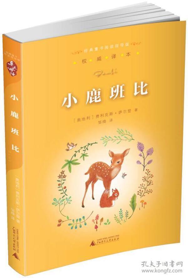 (16年教育部)亲近母语经典童书阅读指导版小鹿班比