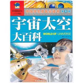 中国学生成长必读书(少儿彩图版)·第5辑-中国少年儿童百科全书   自然科学