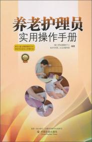 养老护理员实用操作手册