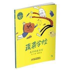 蔬菜学校·兔子的蛋宝宝 黄宇 中国少年儿童出版社 9787514831962