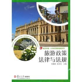 正版旅游政策法律与法规吴璇欧张岩岩复旦大学出版社9787309071702