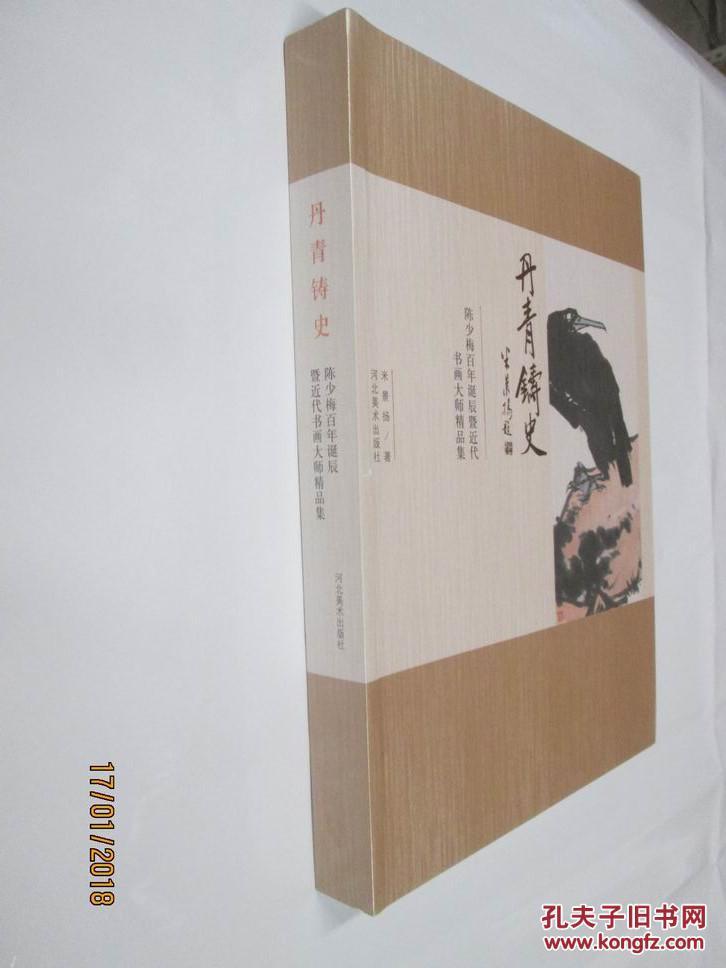 丹青铸史:陈少梅百年诞辰暨近代书画大师精品集