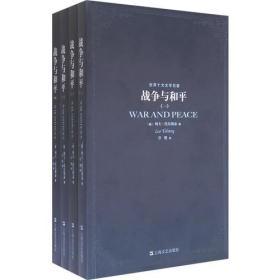 二手战争与和平全四册 列夫托尔斯泰 上海文艺出版总社 9787532132263k