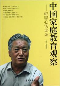 中国家庭教育观察 赵忠心访谈录