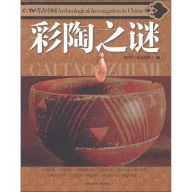 CCTV考古中国:彩陶之谜