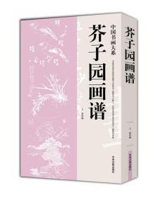 中国书画大系:芥子园画谱