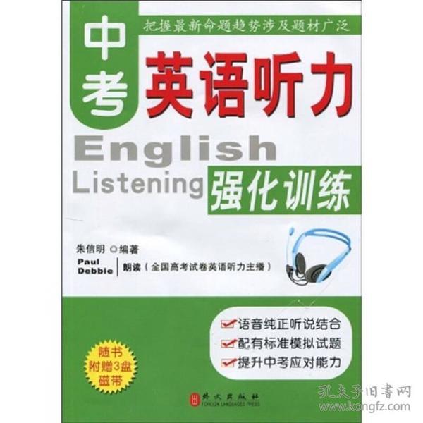 中考英语听力强化训练( 无光盘 无MPR)