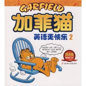 加菲猫英语更快乐2(双语版)