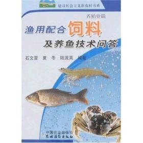 渔用配合饲料及养鱼技术问答:养殖业篇
