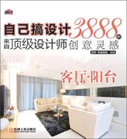 自己搞设计·来自顶级设计师3888例创意灵感:客厅·阳台