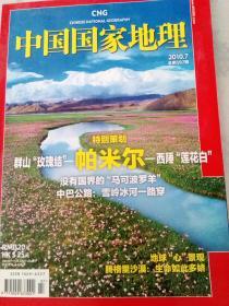 中国国家地理2010年第7期