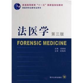 法医学(第3版)