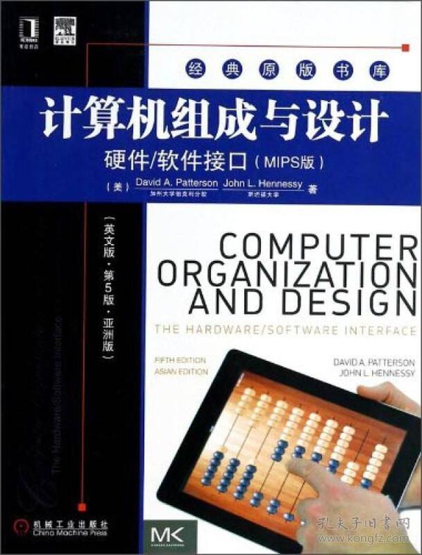 计算机组成与设计:硬件/软件接口(英文版•第5版•亚洲版)
