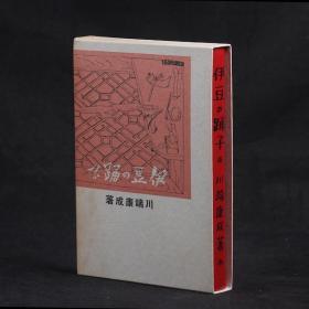 【日本近代文學館 名著復刻系列】日文原版  伊豆的舞女