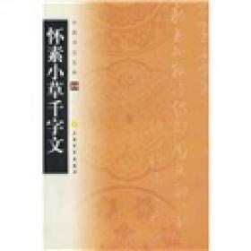 中国书法宝库:怀素小草千字文