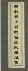 释教最上乘秘密藏陀罗尼集 /177页(复印本)古籍【文字很小】