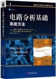 电路分析基础:系统方法 托马斯L.弗洛伊德 机械工业出版社 2016年08月01日 9787111543541
