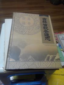 吉林省税务通志