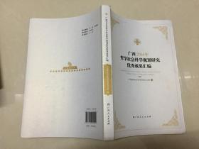 广西2014年哲学社会科学规划研究优秀成果汇编