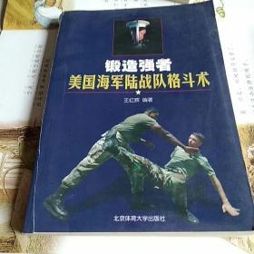 锻造强者:美国海军陆战队格斗术