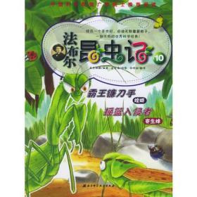 法布尔昆虫记10:霸王镰刀手-螳螂/摇篮入侵者-寄生蜂