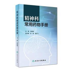 保证正版 精神科常用药物手册 刘铁榜 人民卫生出版社