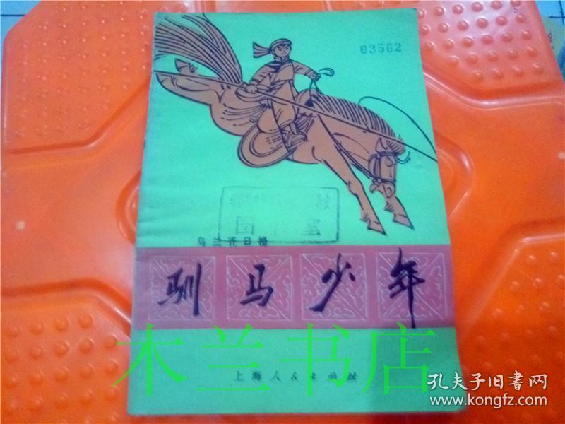 驯马少年 插图本 乌兰齐日格 上海人民出版社  1976年一版一印 32开平装