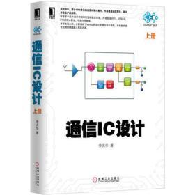 通信IC设计全两册