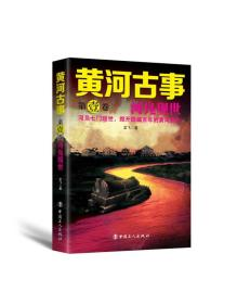 黄河古事·第一卷:河凫现世