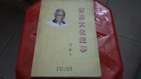 前沿文化纪事(作者签赠本)