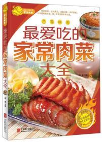 最爱吃的家常肉菜