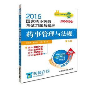 2015新版国家执业药师考试习题与解析///药事管理与法规