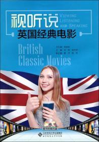 视听说:英国经典电影