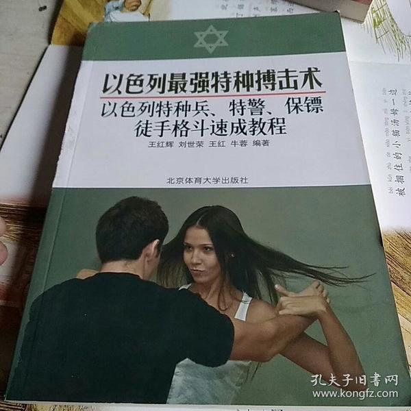 以色列最强特种搏击术:以色列特种兵、特警、保镖徒手格斗速成教程