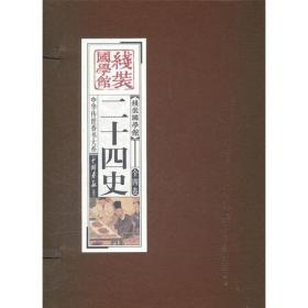 线装国学馆:二十四史(全四卷)