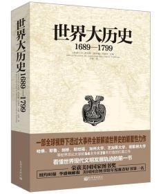世界大历史(1689-1799)