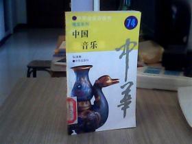 中国音乐(中华全景百卷书74)
