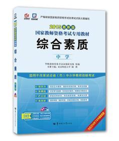 启政2015最新版国家教师资格证考试专用教材:综合素质(中学)