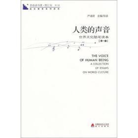 青春读书课·成长教育系列读本·人类的声音:世界文化随笔读本(修订本 第六卷 第一册)