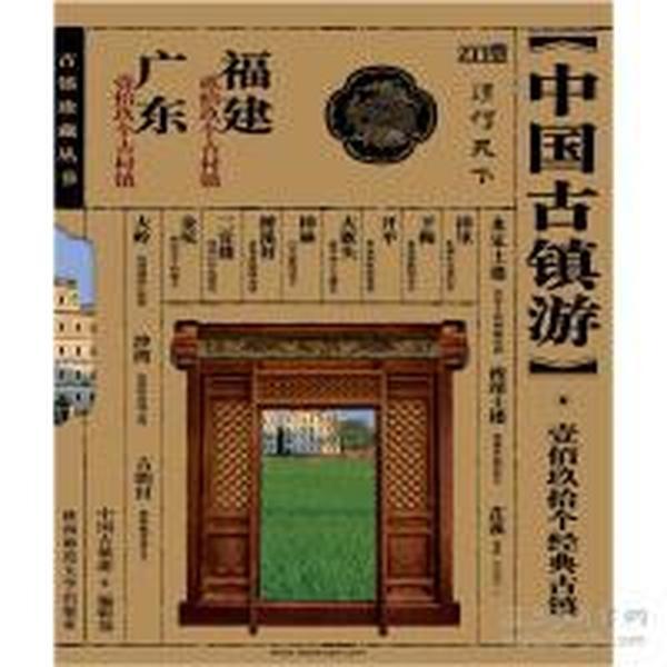中国古镇游珍藏版:福建?广东