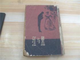 红与黑----上海译文