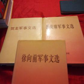 贺龙、徐向前、聂荣臻、)3本合售