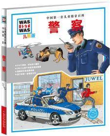 中国第一套儿童情景百科:警察(儿童版)