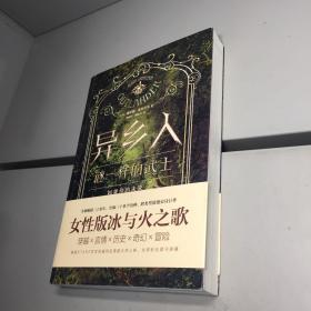 异乡人:谜一样的武士 【一版一印 95品+++ 自然旧 实图拍摄 看图下单 收藏佳品 】