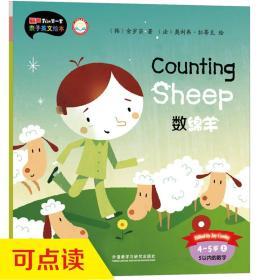 丽声我的第一套亲子英文绘本:数绵羊(4-5岁上 点读版)