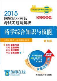 2015新版国家执业药师考试用书 习题集 药学综合知识与技能