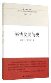 宪法知识丛书:宪法发展简史