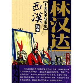 林汉达中国历史故事集-西汉故事